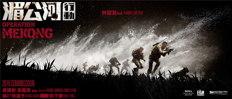 operation-mekong_poster_goldposter_com_1